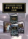 """战锤·荷鲁斯之乱(套装4册)【30年历史的史诗级星际科幻故事!""""星际争霸""""的灵感来源!多次登上《纽约时报》畅销书榜!以未…"""
