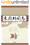 东周列国志 (历代通俗畅销小说)