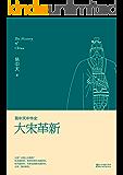 大宋革新 (易中天中华史 17)