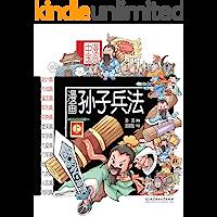 漫画中国:漫画孙子兵法(上)