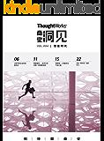 智能时代(ThoughtWorks商业洞见)