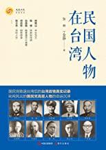 民国人物在台湾(国民党败退台湾后的台湾政情真实记录 叱咤风云的国民党高层人物的命运沉浮)