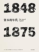 见识丛书·资本的年代:1848—1875(深入的历史研究和卓越的叙事技巧完美结合,普通读者了解现代世界史的入门读物)