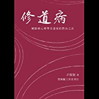 修道病 (Traditional Chinese Edition)