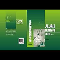 儿科住院医师手册(第二版) (住院医师手册丛书)