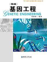 基因工程(第4版) (现代生物化学工程丛书)
