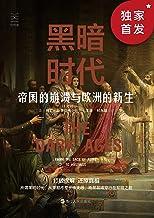 """黑暗时代:帝国的崩溃与欧洲的新生(打破误解,还原真相,了解真正的中世纪欧洲""""黑暗时代""""!于黑暗中产生光芒,在混乱中酿造有序。) (经纬度)"""