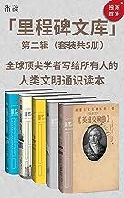 里程碑文库 第二辑(一本读懂一个改写人类历史的伟大成就!看罗马修长城、神秘巨石阵、古代奥运会、玄奘重走西游路、贝多芬与《英雄交响曲》)(套装共5册)
