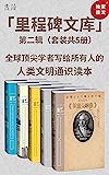 里程碑文库 第二辑(一本读懂一个改写人类历史的伟大成就!看罗马修长城、神秘巨石阵、古代奥运会、玄奘重走西游路、贝多芬与…