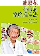 龍層花健脊防癌方案 (Traditional Chinese Edition)