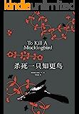 """杀死一只知更鸟(""""塑造美国的88部图书""""之一,普利策奖、奥斯卡金像奖获奖作品、影响全球5000万家庭的教养圣经,奥巴马…"""