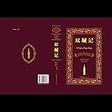 双城记(中英对照全译本) (上海世图•名著典藏)