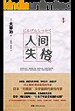 人间失格(日本战后文学巅峰泰斗太宰治,畅销全球的经典代表作!生而为人,我很抱歉。既是身处人生尽头,无助与绝望的灵魂告白…