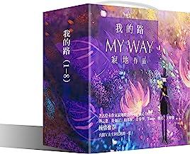 我的路(1-8)(套装共8册,这是献给大人的童话,也是孤独者的自愈书。)