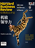 机敏领导力(《哈佛商业评论》2019年第8期/全12期)