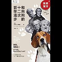 和狗狗的十二次哲学漫步(12次遛狗,12个哲思时刻!一本真正的西方哲学入门书,跟着《云雀》作者麦高恩聊着天、遛着弯儿,学…