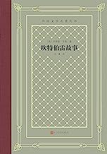 """坎特伯雷故事(""""英国诗歌之父""""乔叟的诗体故事集;英美文学资深译者方重先生经典译本;经典""""网格本""""重新上市) (外国文学名著丛书)"""