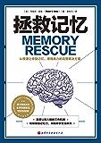 拯救记忆(纽约时报、华尔街日报畅销书!美国亚马逊健康图书榜Top 10 !20位美国神经科学领域专家联袂推荐!从根源上修…