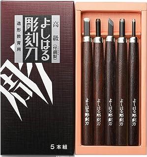 高级 附带钢制 Yoshiharu雕刻刀 纸盒包装 棕色 5本組 H-5