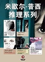 法国的东野圭吾:米歇尔·普西悬疑推理系列(共5册)