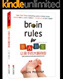 让孩子的大脑自由 (湛庐文化科学教养书系)