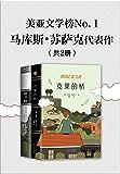 美亚文学榜No.1马库斯•苏萨克代表作(共2册)