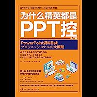 为什么精英都是PPT控:全二册(8年精粹合集,秒懂、零失误、高效、无须说明!PPT做得好不是靠模板,而是靠技巧加持…