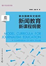 联合国教科文组织新闻教育新课程纲要