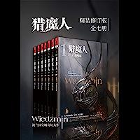 猎魔人修订版全集(全七卷)【豆瓣平均9.5!媲美《冰与火之歌》的波兰国宝级奇幻文学!讲述了一个关于命运和家庭的史诗故事…