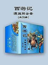 西游记漫画版全套(共20册)(造型精美的漫画人物,瑰丽大气的漫画场景,扣人心弦的故事情节,风趣幽默的人物对白,一场中国古典文化的饕餮盛宴) (国漫读名著系列丛书)