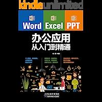 Word/Excel/PPT办公应用从入门到精通(办公应用三合一全新升级版,适用于office2016/2017版本,办…