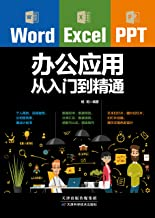 Word/Excel/PPT办公应用从入门到精通(办公应用三合一全新升级版,适用于office2016/2017版本,办公效率提升,不用加班,案头随时翻阅的office速查宝典)