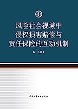 风险社会视域中侵权损害赔偿与责任保险的互动机制 (中国学术精品文库)