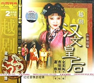 越剧:汉文皇后(2VCD)