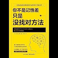 你不是记性差,只是没找对方法【日本记忆力协会培训指定用书,日本记忆力大赛连续4年冠军得主全新力作】
