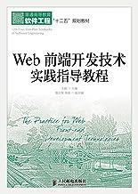 """Web前端开发技术实践指导教程 (普通高等教育软件工程""""十二五""""规划教材)"""
