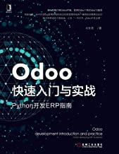Odoo快速入门与实战:Python开发ERP指南