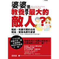 婆婆是教養孩子最大的敵人? (Traditional Chinese Edition)