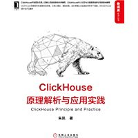 ClickHouse原理解析与应用实践(全方位解析ClickHouse,ClickHouse华人社区与大数据领域多位专家…