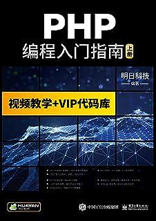 PHP编程入门指南