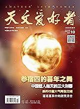 天文爱好者·2021年10月刊