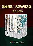 鼓楼新悦·失落文明系列(套装共7卷)【豆瓣评分8.8,世界古代史权威专家学者编著,内容涵盖古埃及、古印度、古希腊、欧洲…