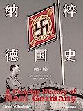 纳粹德国史:第4版(为什么纳粹主义吸引了那么多的人?这本修订了四版的著作告诉我们:从1933到1945的短暂12年,纳粹…