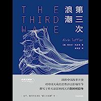 第三次浪潮(未来大师托夫勒影响中国的代表作)