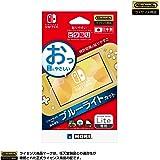 任天堂许可商品便于粘贴的蓝光切割膜 闪耀贴 适用于任天堂Switch Lite【Nintendo Switch Lite…
