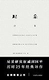 尼采诗集【尼采研究权威周国平历时25年经典译作,涵盖了尼采一生大部分诗作共296首,是目前最全面、丰富的尼采诗集】