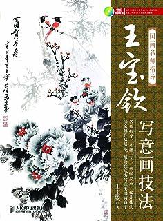 国画名师指导——王宝钦写意画技法 (国画名师指导系列)
