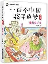 一百个中国孩子的梦(美绘版)·魔幻电子琴