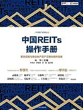 中国REITs操作手册(基础设施与商业地产资产证券化操作指南, 一本权威且前沿性中国版REITs落地实操指南。)