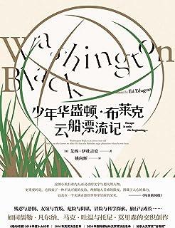 少年华盛顿·布莱克云船漂流记(兼具文学性和故事性。讲述了一段关于奴役与解放的黑人血泪史,从个人与他者的关系层面探讨自由的意义。)